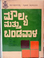 Drkps Moulya Mattu Bandavala In Kannada Translation Of Value
